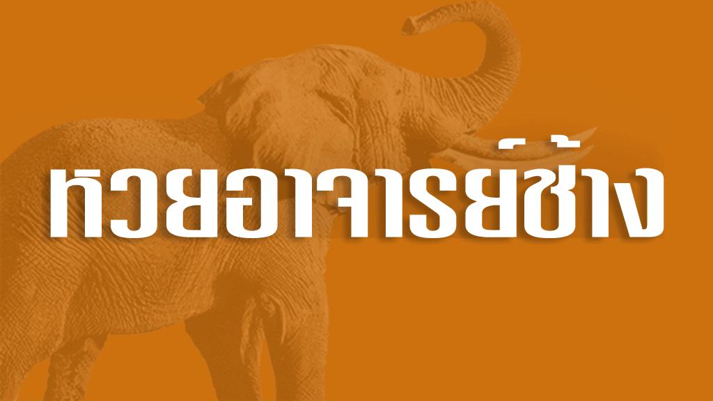 หวยอาจารย์ช้าง