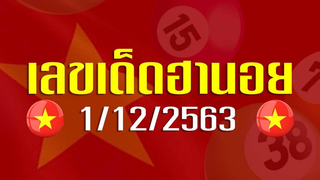 เลขเด็ดฮานอย 1 ธันวาคม 2563