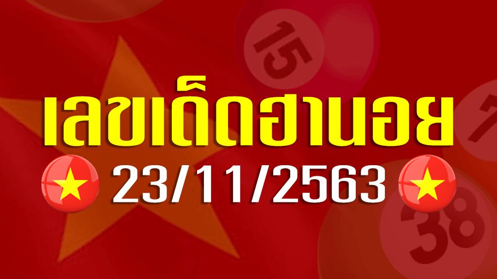 เลขเด็ดฮานอย 23 พฤศจิกายน 2563