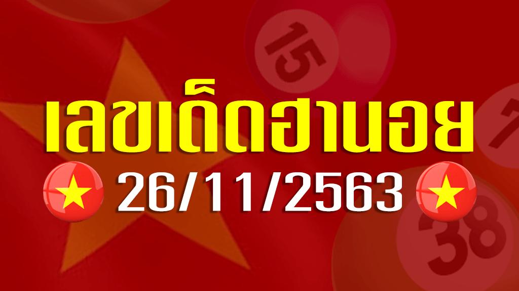 เลขเด็ดฮานอย 26 พฤศจิกายน 2563