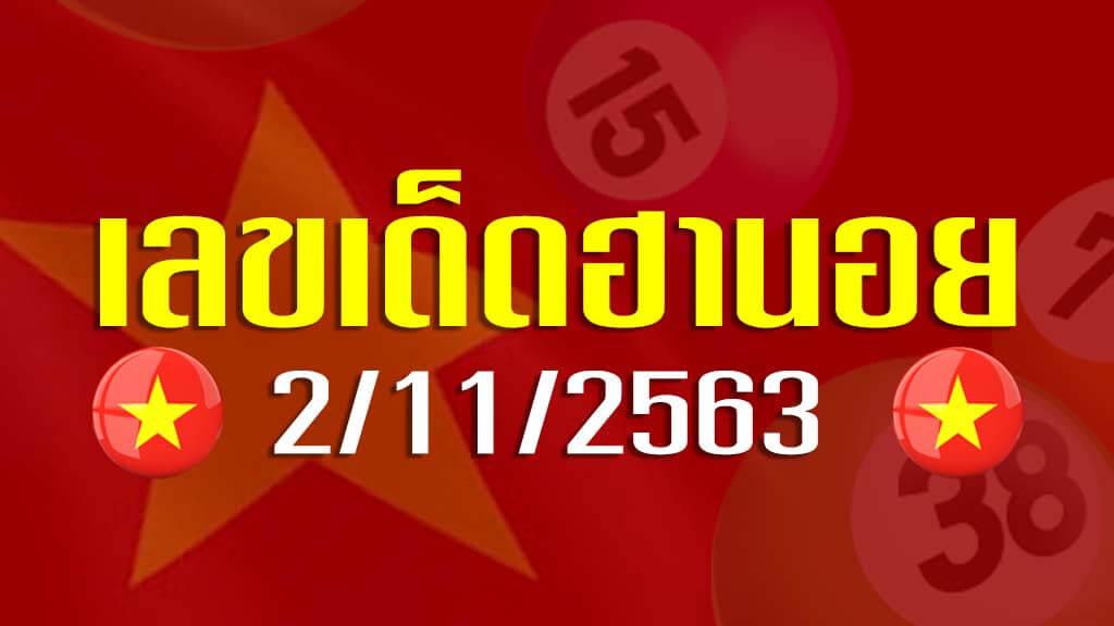 เลขเด็ดฮานอย 2 ธันวาคม 2563