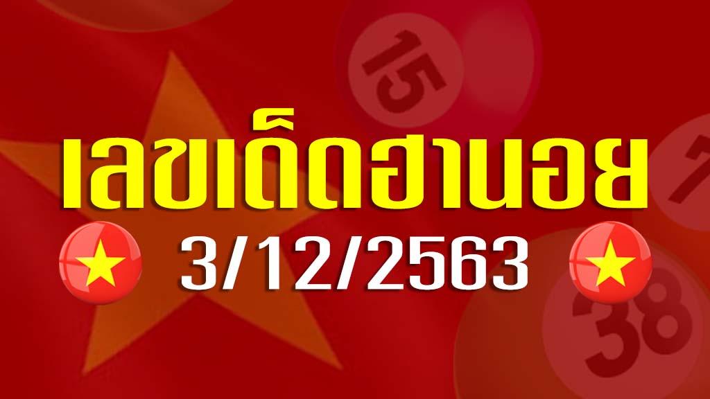 เลขเด็ดฮานอย 3-12-2563