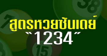 สูตรหวยซันเดย์ 1234